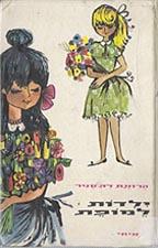 כריכת הספר ילדות למופת