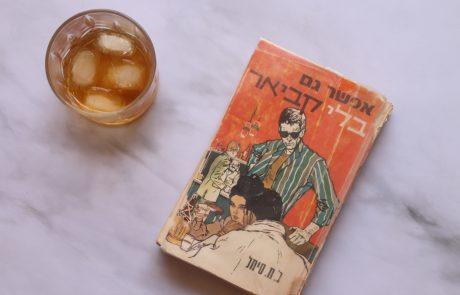 מרגלים ומבשלים: אפשר גם בלי קוויאר מאת ג'.מ. סימל
