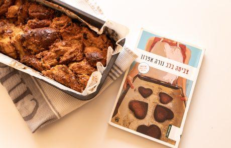 איך להתגרש ולהמשיך לבשל: צביטה בלב מאת נורה אפרון