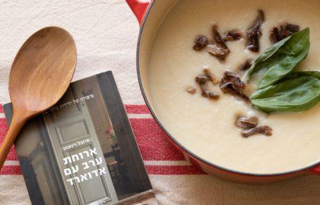 התשוקה לחיים מתחילה במרטיני מקורר היטב– על ארוחת ערב עם אדוארד מאת איזבל וינסנט
